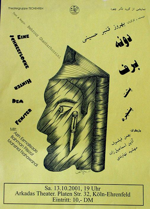 Done-Barfi-Roye-Panjareh5.jpg