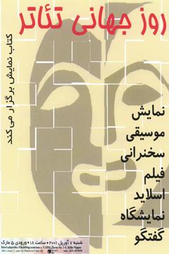 p0147-2--Roze-Jahani-Theate Kopie.jpg